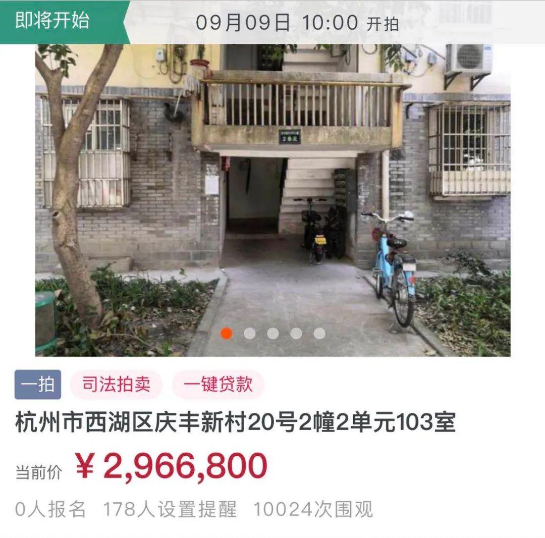 【培训精品】_浙大旁一套房子被4家法院接连查封!今天296万元起开拍,钱怎么分