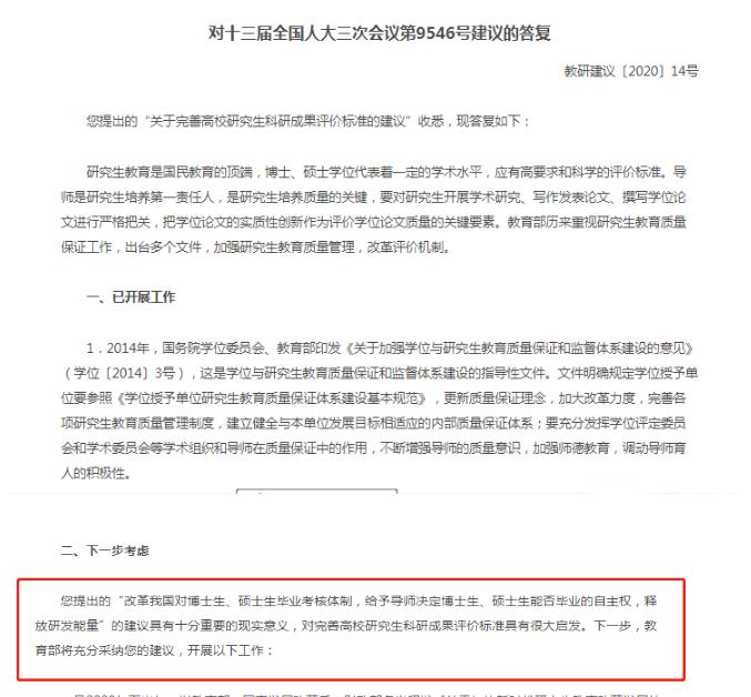 【上海优化】_媒体:研究生能否毕业,该不该由导师说了算?