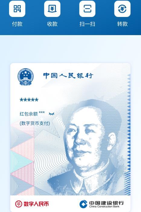 建行数字人民币测试界面截图。