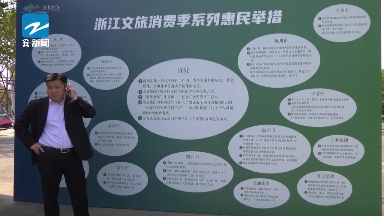 """浙江文旅消费季启动,多措并举释放惠民""""红利"""""""