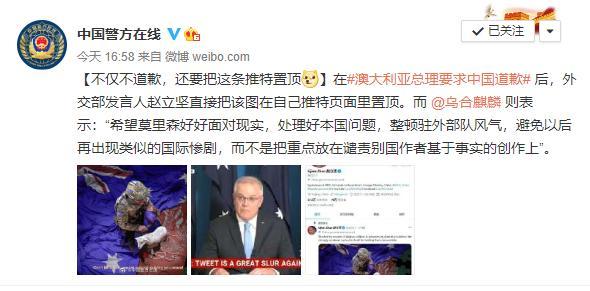 澳方因这张图要求中国道歉,赵立坚直接把图片置顶