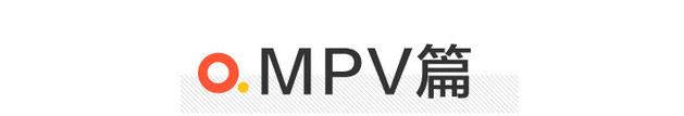 货真价实 保值率榜单证明买这些MPV很值