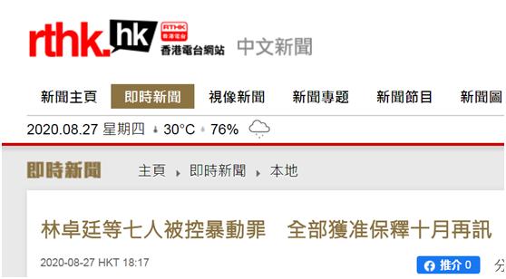 【荥阳亚洲天堂】_港媒:反对派议员林卓廷等7人获准保释,不准离开香港