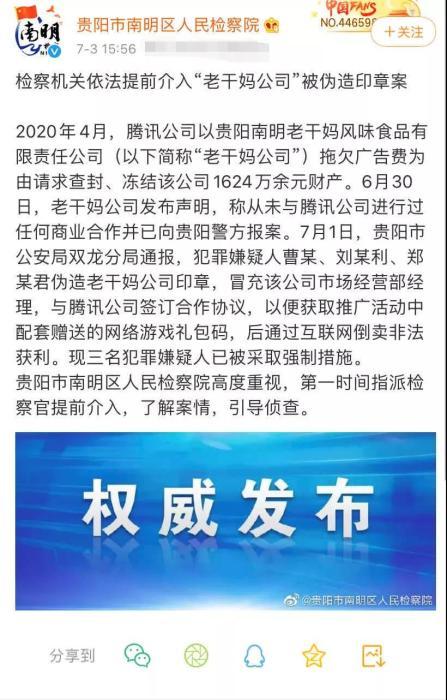 腾讯起诉老干妈事件追踪:检察机关为何提前介入?