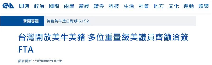【华夏炮兵社区app】_蔡英文开放美猪牛肉进口,美国态度立马变了