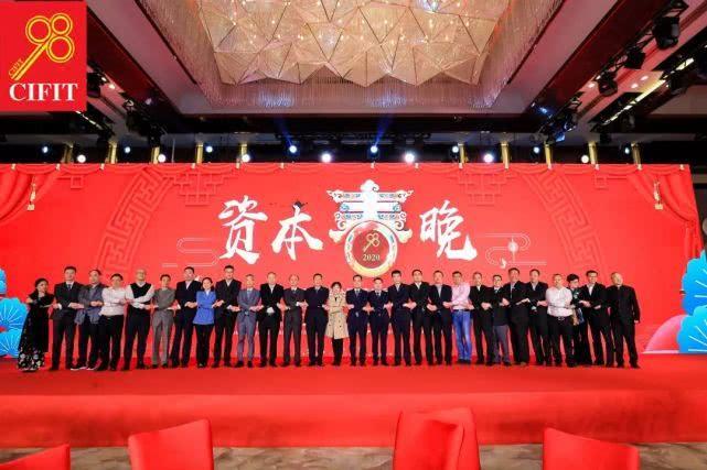 一带一路投资峰会暨第三届资本春晚成功举办!
