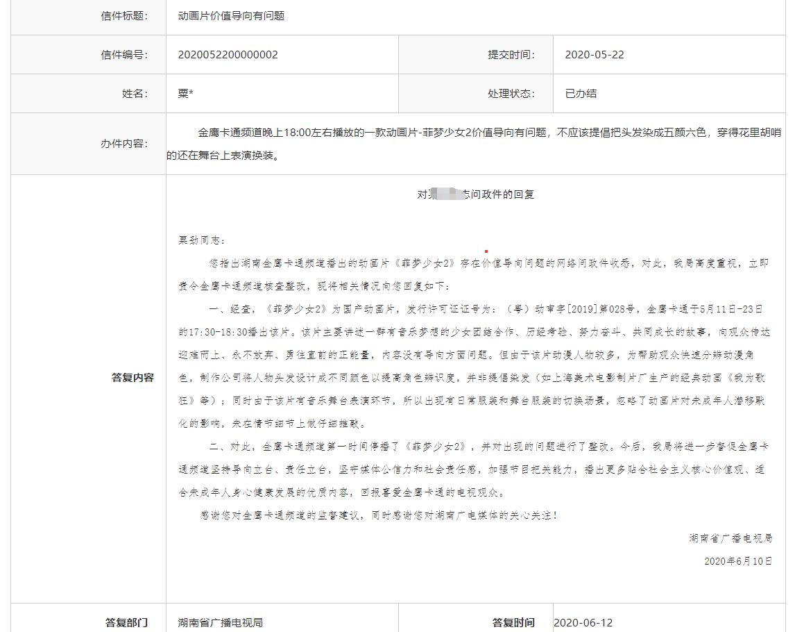 动画片因角色染发被举报 湖南广电局:频道停播整改