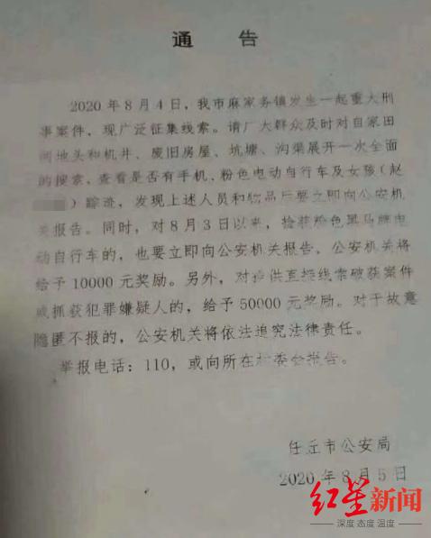 【丹华资本】_河北任丘一女孩遭绑架杀害 警方悬赏5万征集线索