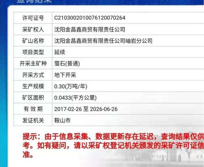 """辽宁佰硕集团变身""""中富荣汇""""上演""""换汤不换"""