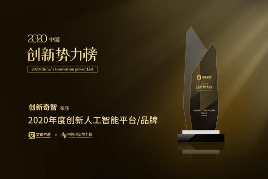 创新奇智斩获2020中国创新势力榜年度创新人工智能品牌大奖