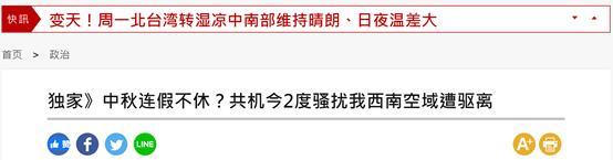 【北海公园有什么好玩的】_绿媒又炒作:大陆军机一天内又两度出现 中秋连假不休?