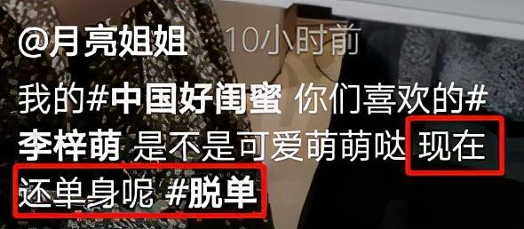 月亮姐姐为43岁李梓萌在线征婚 后者素颜出镜依旧精致 八卦 第6张