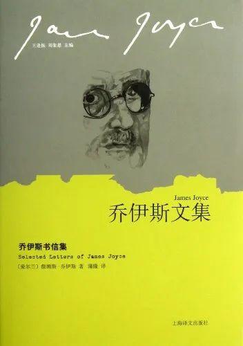 想了解乔伊斯的语言和内心有多辛辣、潮湿,他的书信集是必读的。译者:蒲隆 / 上海译文出版社 / 2013-10