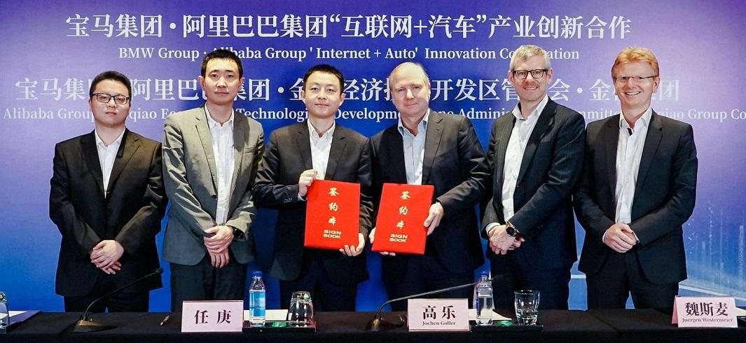 """宝马联手阿里在沪建立联合创新基地 专注打造""""互联网+汽车""""孵化系统"""