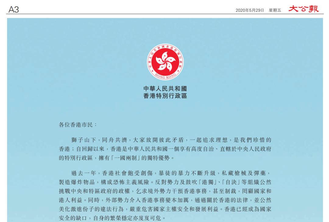 【海伯利安】_梁振英:香港不是美英等国的殖民地 特别点名敲打这家银行