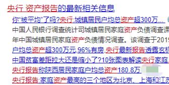 中國有這樣一群人,家庭財產8年增10倍