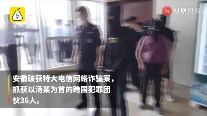 以虚假网络直播赌石实施诈骗,安徽抓获跨国犯罪团伙成员36人