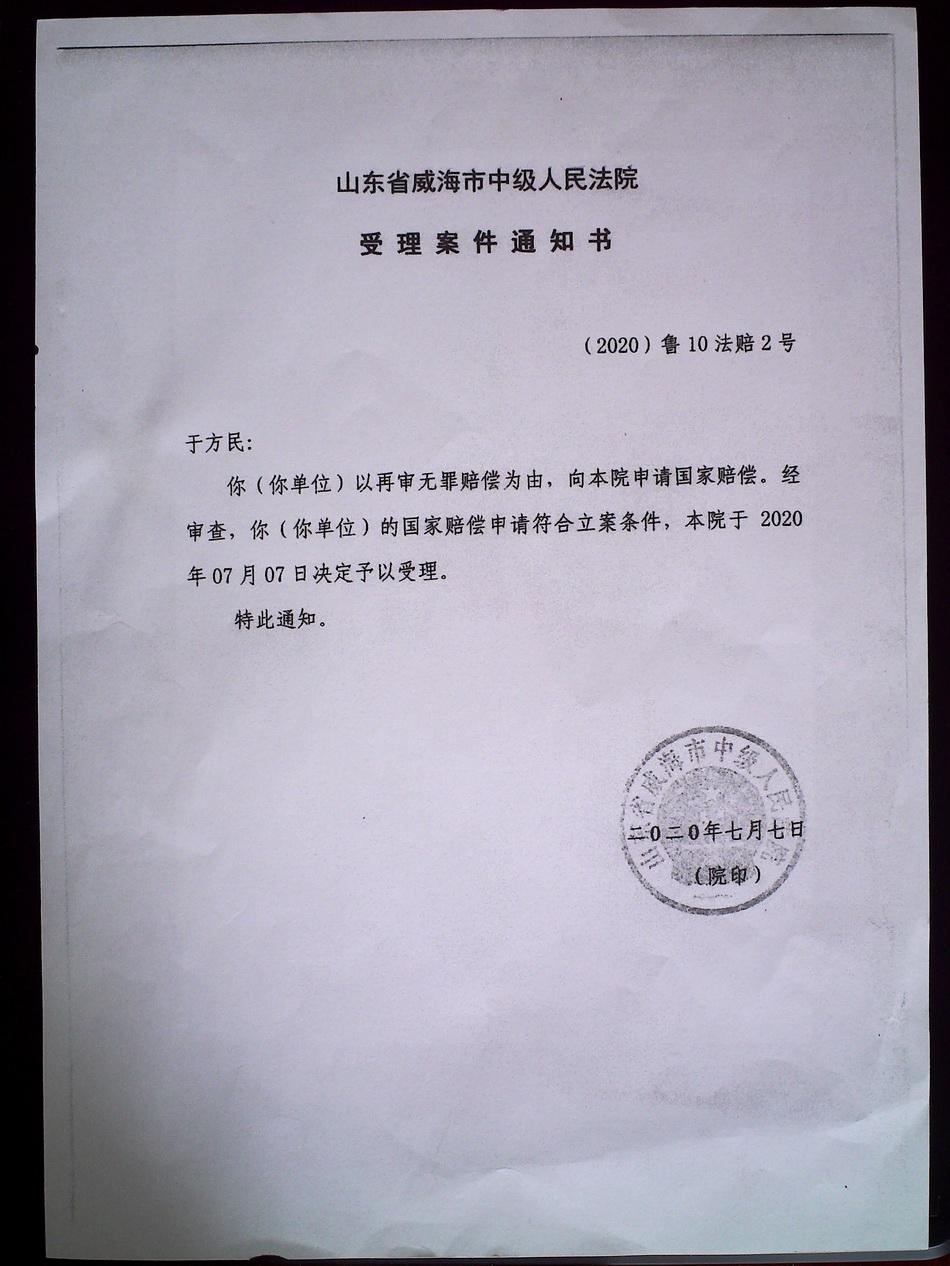 威海中院已受理于方民的国家赔偿申请。