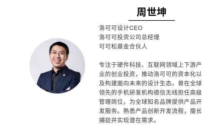 洛可可设计CEO周世坤:疫情不会改变行业趋势,只会加快趋势!