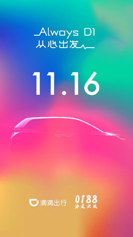 比亚迪 D1 新车将发布:与滴滴合作,单边侧滑门