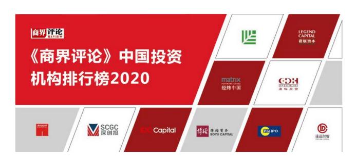 A2D28E3CC37824E41B71D38A5844B93DB7B6795C size168 w693 h319 - 中国投资机构排行榜2020少儿杂志优势资本商界杂志