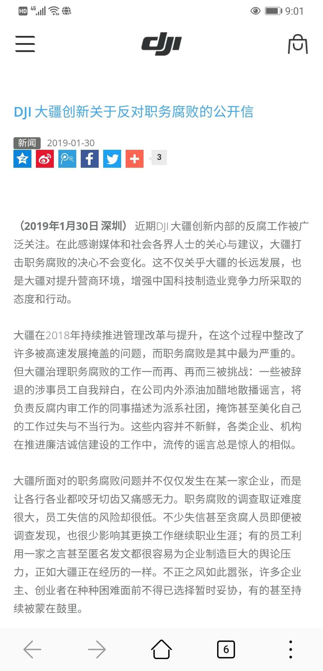 """【炮兵社区app排名优化培训】_大疆称损失超十亿,内部""""潜规则""""被曝光"""