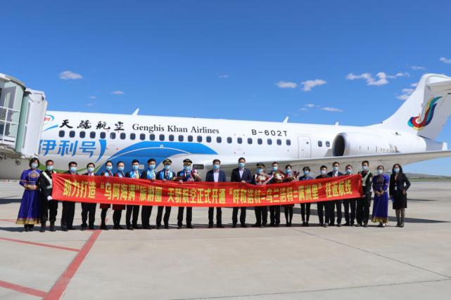 <strong>天骄航空现在已经引进了四架ARJ21-700飞机</strong>