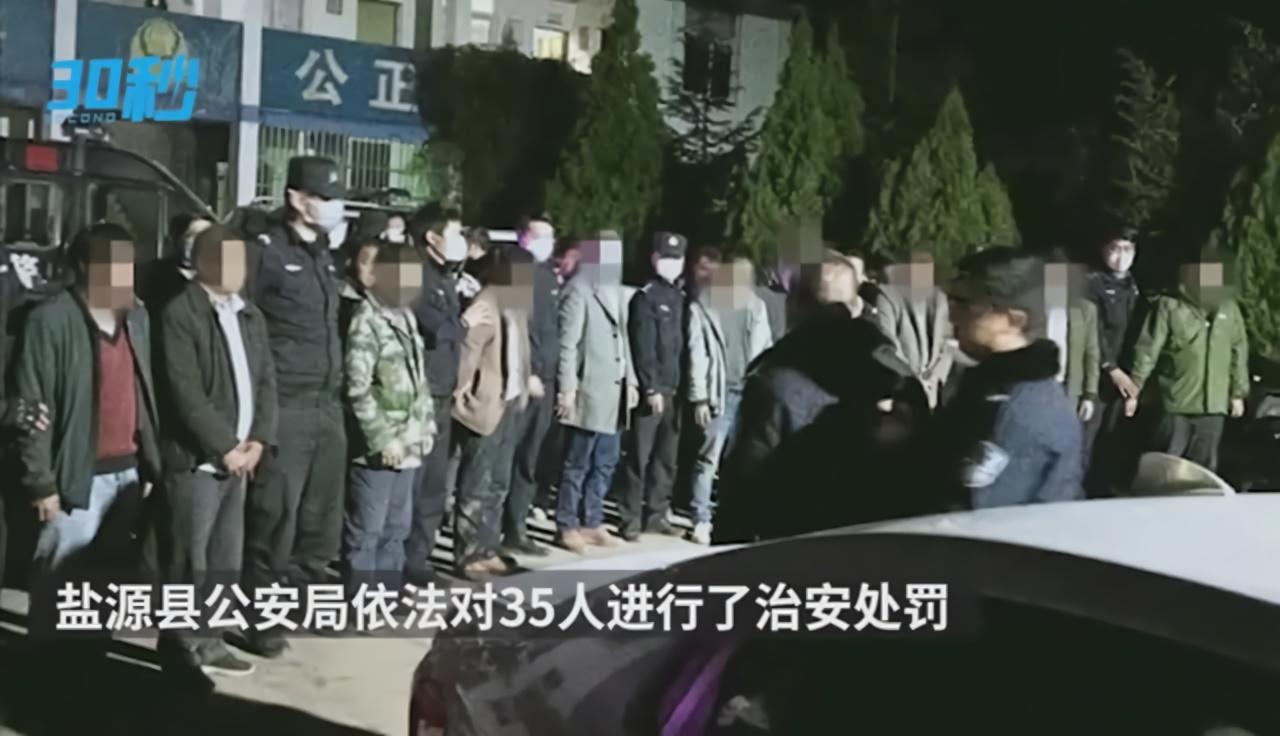 30秒|疫情期间聚众赌博 四川盐源35人受到治安处罚