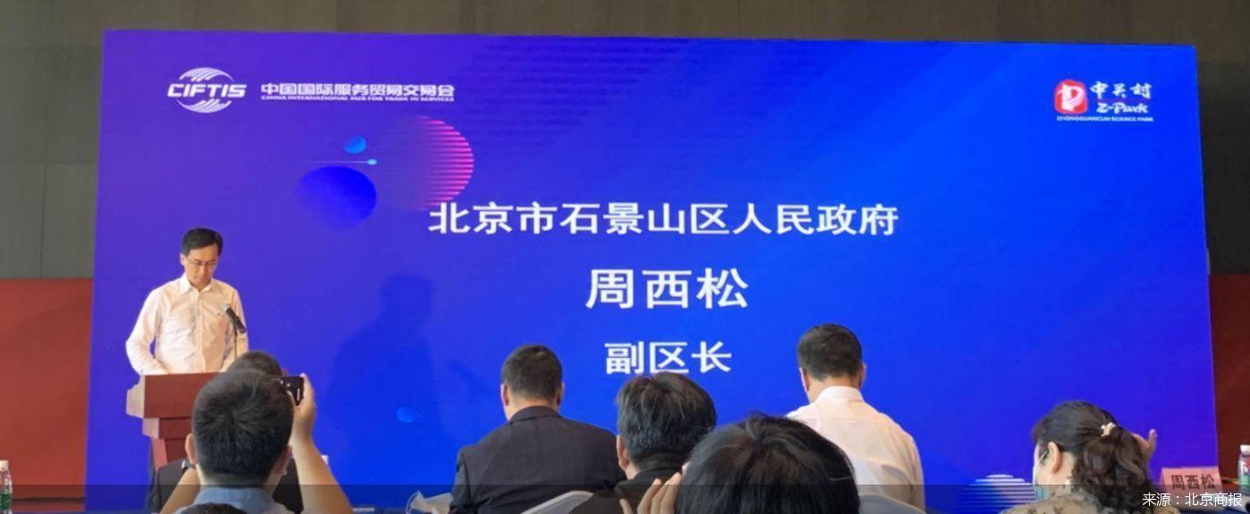 北京市石景山区副区长周西松:工业互联网成推动互联网大数据人工智能和实体经济深度融合的突破口