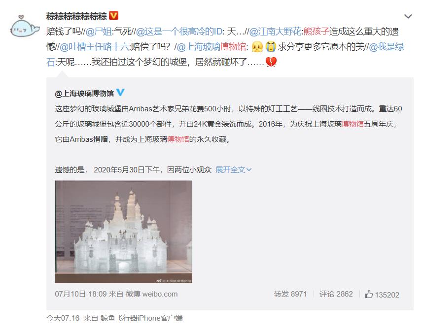 【复印机怎么用的】_估值约45万!上海玻璃博物馆梦幻城堡被俩孩子在嬉闹中破坏