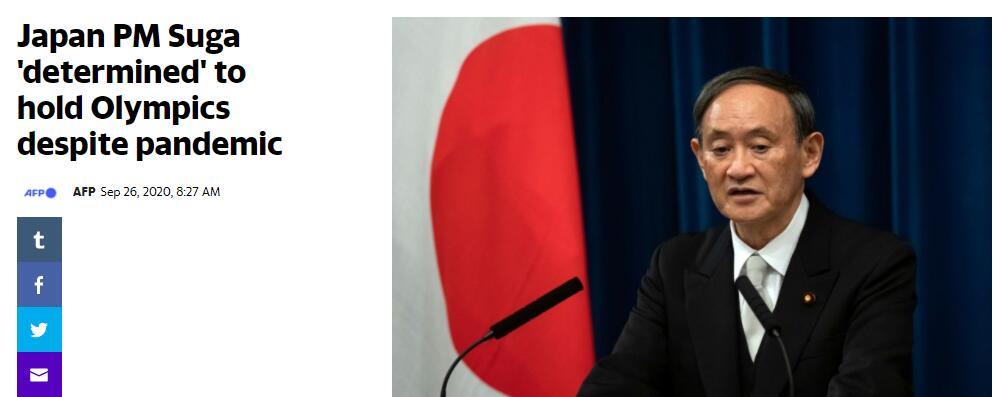 【学快猫网址】_首次国际演讲,菅义伟表示日本下定决心明年办奥运