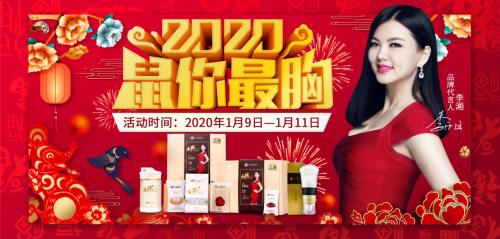 2020鼠你最靓,刘燕酿制解锁年货节新玩法