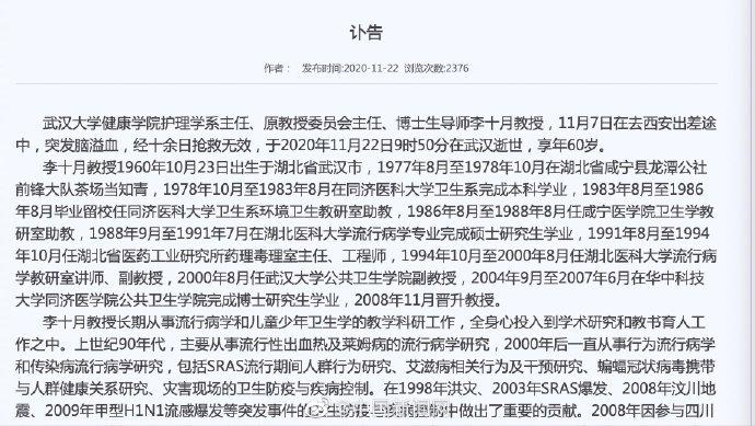 湖北新冠疫情专家李十月逝世,出差途中突发脑溢血