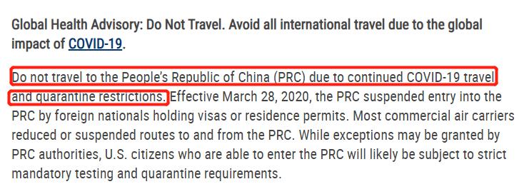 """奇观!美国旅行警告将中国大陆列为""""最高风险"""""""