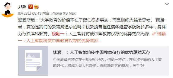 怎么看清华教授钱颖一:人工智能将使中国教育优势荡然无存?