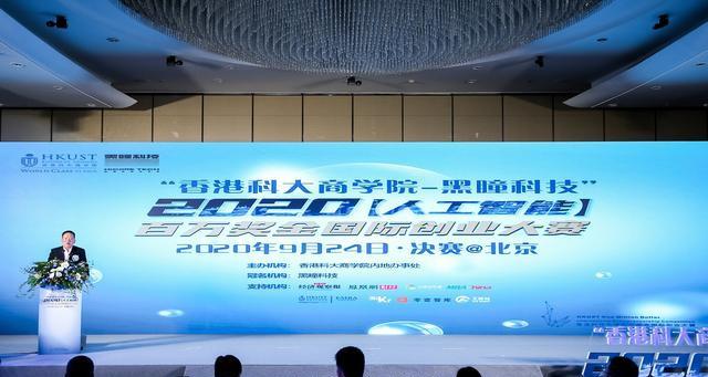 """""""香港科大商学院-黑瞳科技""""2020「人工智能」大赛决赛落幕"""