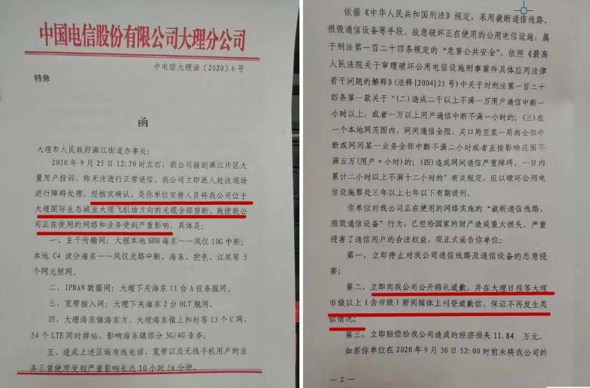 【炮兵社区app培训资料】_媒体:大理光缆到底是谁剪的?这可是会负刑事责任的