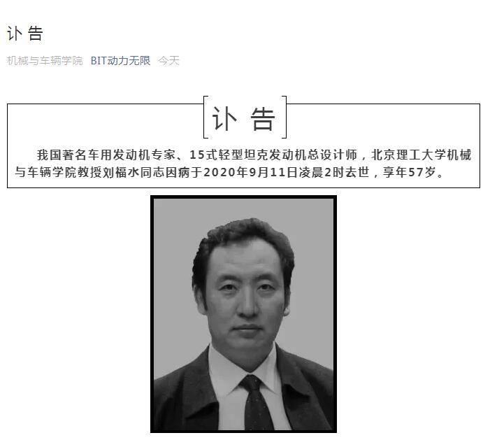北京理工大学机械与车辆学院官方微信公众号讣告截图