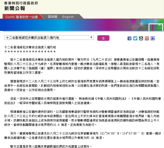 【百度排名优化】_12名涉偷渡港人在内地被捕,港府:正调查是否有人组织跨境犯罪