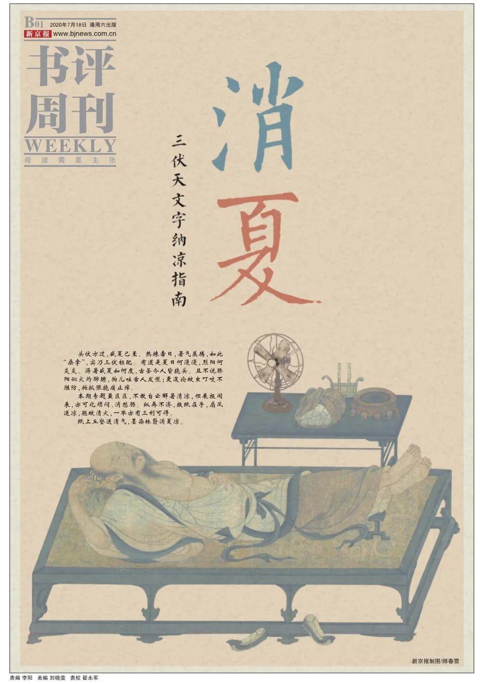 《新京报·书评周刊》B01~B07版专题《消夏——三伏天文字纳凉指南》