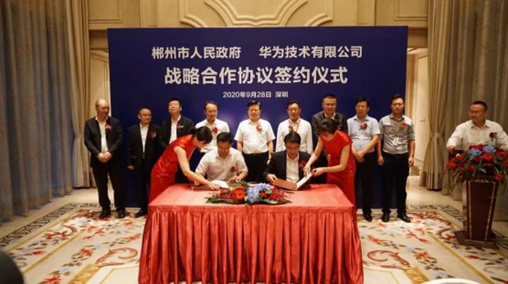 在5G、物联网、人工智能等领域开展合作,华为与湖南郴州签署战略合作协议