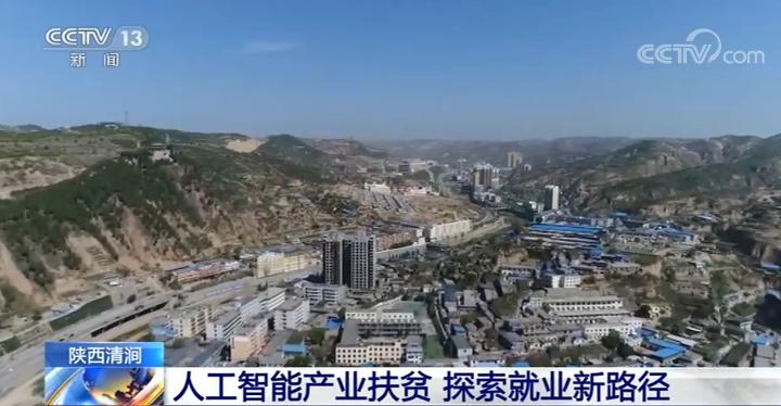 陕西清涧:人工智能产业扶贫 探索就业新路径