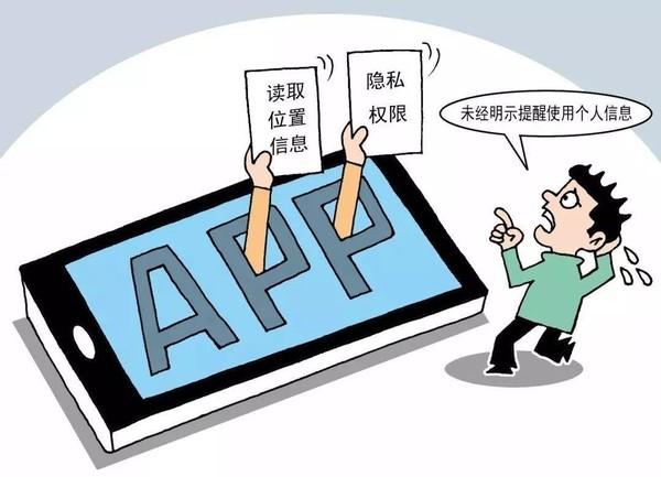 APP获取用户信息(图源网)