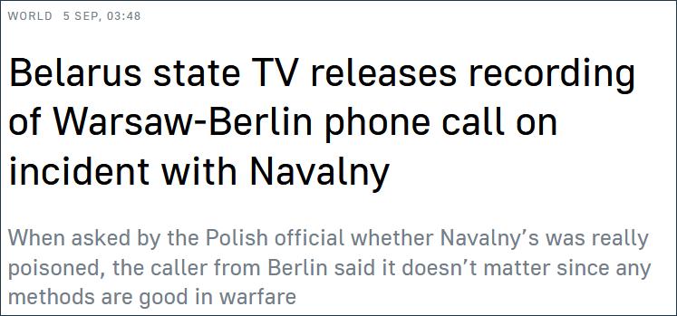 德方否认卢卡申科指控,白俄罗斯立刻公开截获的通话录音