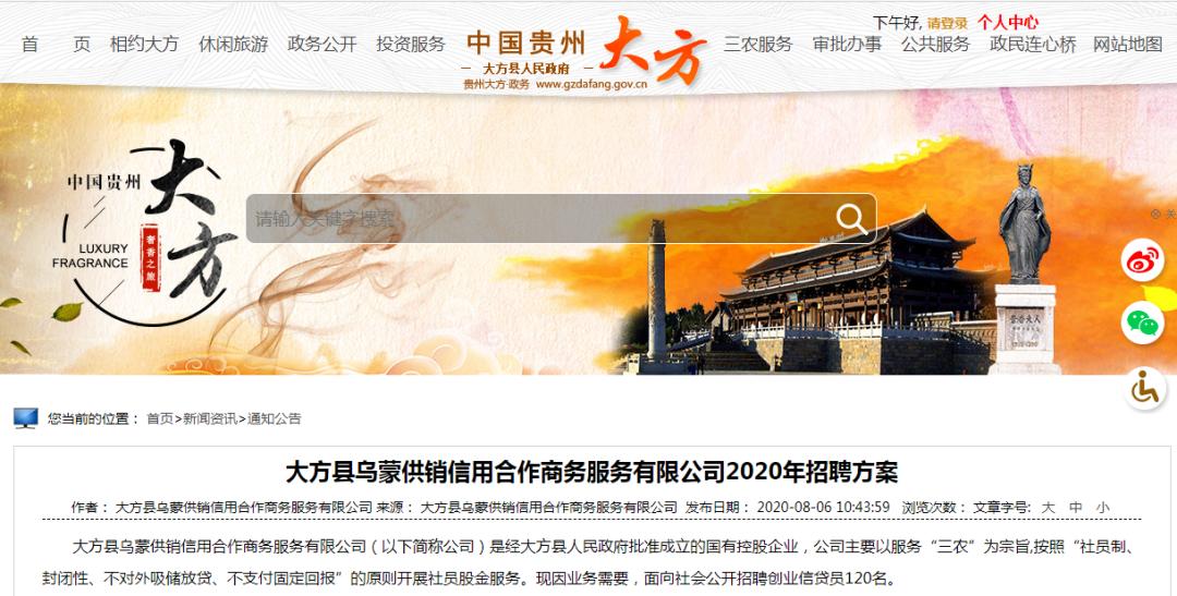 """▲大方县政府显示""""乌蒙公司""""是当地政府控股公司"""