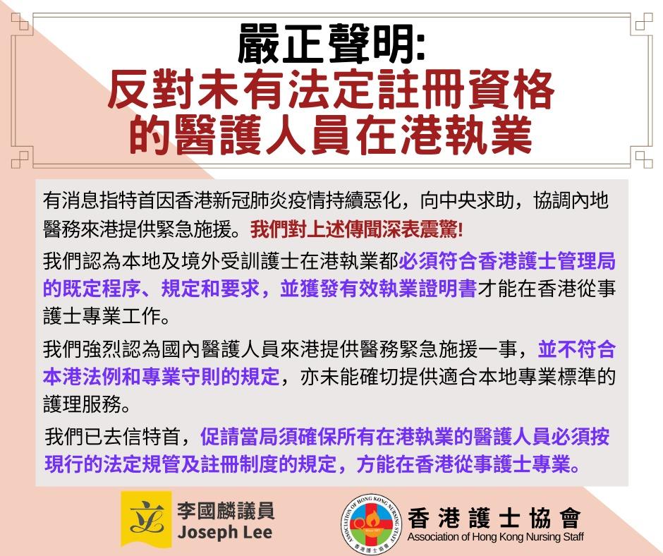 香港护士协会脸书声明