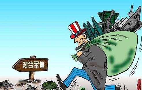 美媒:特朗普已對臺軍售約150億 而奧巴馬8年任內總額約140億