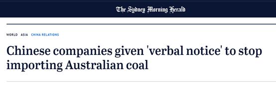 【迪士尼彩乐邀请码】_澳媒:中国已停止从澳大利亚进口煤炭