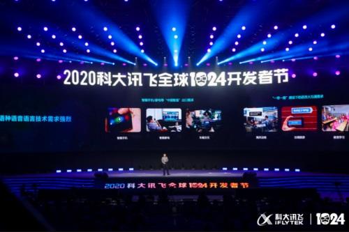 国内顶级人工智能盛会启幕,科大讯飞携手百万开发者共筑生态