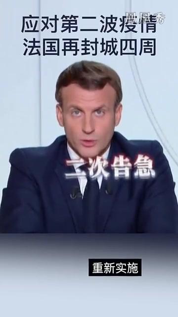 应对第二波疫情,法国再封城